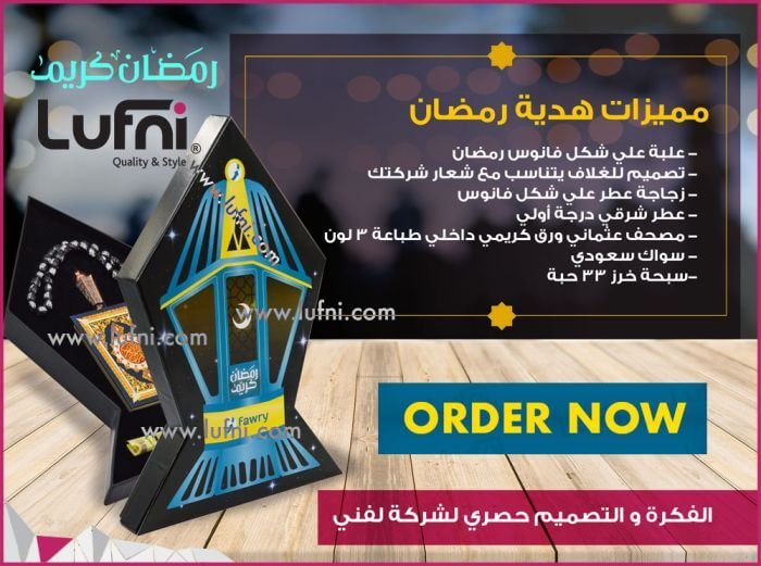 Ramadan-premium-gift-2019-lufni-lantern-a (1)